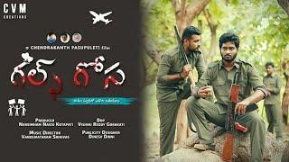 Gulf Gosa Teaser || a Chendrakanth Pasupuleti film || Telugu Short film - YOUTUBE