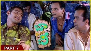 Bobby Telugu Movie Parts 07 | Mahesh Babu  | Aarthi Agarwal | Prakash Raj | Raghuvaran - RAJSHRITELUGU