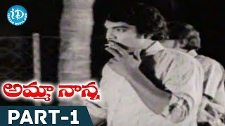 Amma Nanna Full Movie Part 1   Krishnam Raju, Raja Babu, Praba   T Lenin Babu   T Chalapathi Rao - IDREAMMOVIES