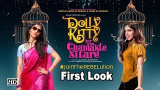 'Badass' Bhumi with 'Kickass' Konkona | 'Dolly Kitty' First Look - IANSLIVE