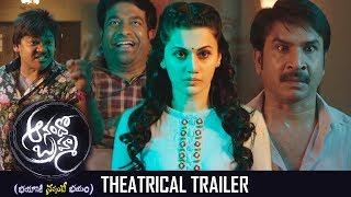 Anando Brahma Theatrical Trailer | Taapsee Pannu | Srinivas Reddy | Vennela Kishore | TFPC - TFPC