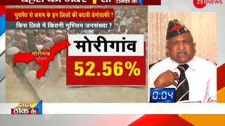 Taal Thok Ke: Why is Army chief Bipin Rawat being targeted over comment on rise of AIUDF? - ZEENEWS