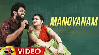 Manoyanam Full Video Song | Latest Telugu Music Video 2019 | Yarlagadda Naga Praveen | Mango Music - MANGOMUSIC