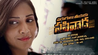 Parugulu Teeyaku Pasivaada ll Latest Short Film ll Directed by Ravi Perugupalli - YOUTUBE