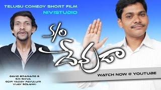 S/O Devudaa - Telugu Comedy Short Film 2015 - YOUTUBE