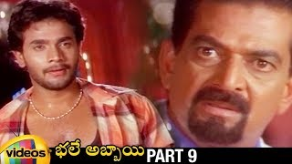 Bhale Abbayi Telugu Full Movie HD | Murali | Avinash | Manya | Shambhu | Part 9 | Mango Videos - MANGOVIDEOS