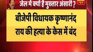 Why is Mukhtar Ansari in jail? - ABPNEWSTV