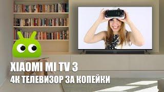 Xiaomi Mi TV 3 — 4К-телевизор за копейки