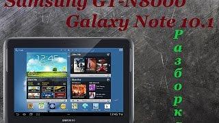 Samsung GT-N8000 Galaxy Note 10.1 - Разборка, замена аккумулятора