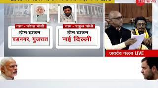 No-confidence Motion Debate: Mr PM, it's not a threat,it's a 'shraap', says Jayadev Galla - ZEENEWS