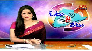 ఓటు పై వేటు : Special Drive on Huge Votes Missing in Telangana Assembly Polls 2018 | CVR News - CVRNEWSOFFICIAL