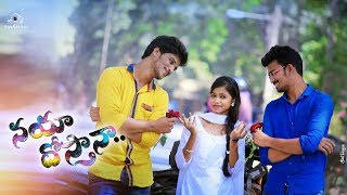 Naya Dostana || 2018 Telugu Short Film || By Sai Kiran Netha - YOUTUBE