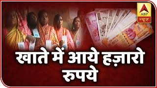 Money being 'mysteriously' transferred in bank accounts of people in Bardhaman - ABPNEWSTV