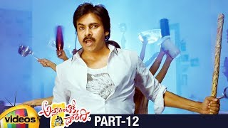 Attarintiki Daredi Telugu Full Movie | Pawan Kalyan | Samantha | Pranitha | DSP | Trivikram |Part 12 - MANGOVIDEOS