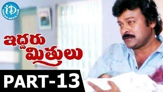 Iddaru Mitrulu Full Movie Part 13 || Chiranjeevi, Ramya Krishnan || Mani Sharma - IDREAMMOVIES