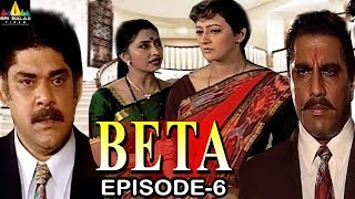 Beta Hindi Serial Episode - 6 | Pankaj Dheer, Mrinal Kulkarni | Sri Balaji Video - SRIBALAJIMOVIES