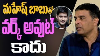 It wouldn't work out with Mahesh Babu: Dil Raju - IGTELUGU