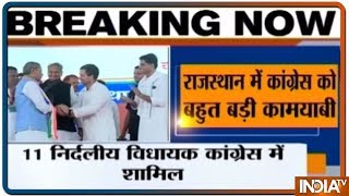 राजस्थान में कांग्रेस को बड़ी कामयाबी; 11 निर्दलीय विधायक कांग्रेस में हुए शामिल - INDIATV