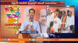 Many leaders interested to join in BJP Party | Mahakutami | iNews - INEWS