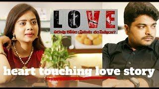 Love - పరువు కోసం ప్రేమను చంపేస్తారా? || Latest Telugu Short Film 2018 || Directed By P.N.Lakshman - YOUTUBE