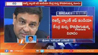 Central Govt Sends Show-Cause Notice To RBI Governor | iNews - INEWS