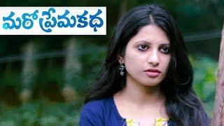 Maro  Premakatha - Telugu Short Film 2018 || Directed By Teja - YOUTUBE