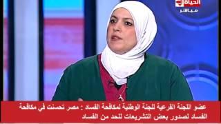 غادة موسى: عهد مبارك لم يشهد أي محاولة للتصدي للفساد الحكومي