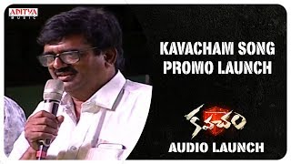 Kavacham Song Promo Launch @ Kavacham Audio Launch || Bellamkonda Sreenivas, Kajal, Mehreen - ADITYAMUSIC