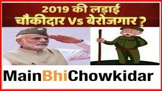 Lok Sabha Elections 2019 India News Survey: Did 'Main Bhi Chowkidar' Campaign woes votes? - ITVNEWSINDIA
