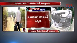 T Assembly Election Results 2018 | Set for Counting of Votes in Nalgonda | CVR News - CVRNEWSOFFICIAL