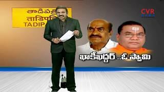 క్షమాపణ చెప్పాలి  | JC Diwakar Reddy Vs AP Police | Tadipatri Prabodhananda Swami Row | CVR News - CVRNEWSOFFICIAL