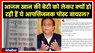 Azam Khan's daughter controversial viral post आजम खान की बेटी की आपत्तिजनक पोस्ट वायरल - Fact Check - ITVNEWSINDIA