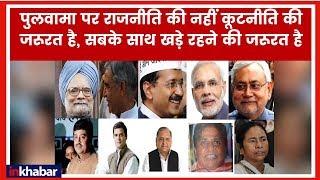 Political reaction on Pulwama, Narendra Modi, Priyanka Gandhi, Rahul Gandhi, Navjot Singh Sidhu - ITVNEWSINDIA