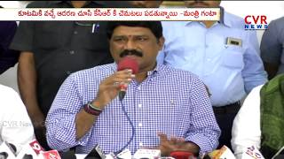 KCR Fear over Mahakutami Speed | Minister Ganta Srinivasa Rao | CVR News - CVRNEWSOFFICIAL
