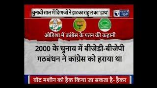 चुनावी साल में दिग्गजों ने झटका राहुल का 'हाथ', आज की बड़ी खबरें: नहले पे दहला - ITVNEWSINDIA