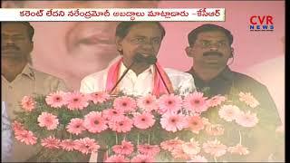 KCR TRS Elections Campaign | TRS Public Meeting in Banswada | Telangana | CVR NEWS - CVRNEWSOFFICIAL