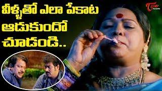 వీళ్ళతో ఎలా పేకాట ఆడుకుందో చూడండి | Telugu Movie Comedy Scenes | TeluguOne - TELUGUONE
