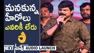 Director Boyapati Srinu Superb Speech @ Next Nuvve Movie Audio Launch | TFPC - TFPC