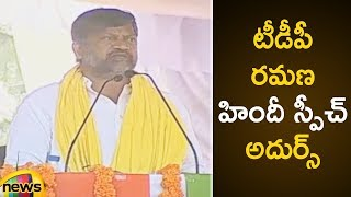 TTDP President L.Ramana Agressive Speech In Khammam | #PrajaKutamiMeeting | Mango News - MANGONEWS