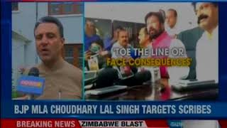 Choudhary Lal Singh threatens Kashmiri journalists, says draw the line or meet Shujaat's fate - NEWSXLIVE
