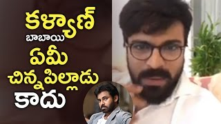 Ram Charan Gives Clarity On Pawan Kalyan Presence To Khaidi No 150 Pre Release Event | TFPC - TFPC