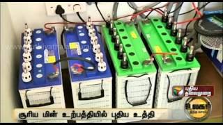 new technique in production of solar power | சூரிய மின் சக்தி உற்பத்தியில் புதிய உத்தி | solar power generation | New solar power generation techniques | Pudhiya kandupidippu sooriya minsaaram urpathiyil puthiya kandupidippu in puthiya thalaimurai tv