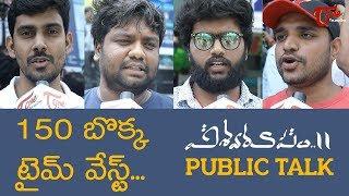 Vishwaroopam 2 Public Talk | Kamal Hasan || Andrea Jeremiah || TeluguOne - TELUGUONE