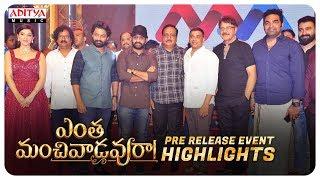 Entha Manchivaadavuraa Pre Release Highlights | Kalyan Ram | Mehreen | Gopi Sundar - ADITYAMUSIC