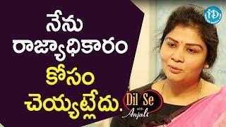 నేను రాజ్యాధికారం కోసం చెయ్యట్లేదు. - Dr. Swetha Shetty || Dil Se With Anjali - IDREAMMOVIES