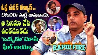 Rapid Fire - Dil Raju on Pawan Kalyan, Okkadu, Allu Arjun, Jr NTR, the film he regrets & more - IGTELUGU
