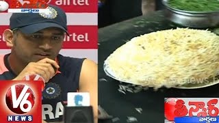 Dhoni fights for Hyderabad biryani, moves CSK out of hotel - Teenmaar News - V6NEWSTELUGU