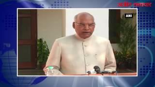 video : मैंने कभी नहीं सोचा था कि मैं देश का राष्ट्रपति बनूंगा- रामनाथ कोविंद