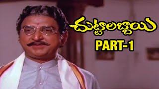 Chuttalabbai Full Movie - Part 01 - Krishna, Radha, Suhasini, S Varalakshmi - MANGOVIDEOS