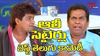 Ali And Brahmanandam Comedy Scenes Back To Back | Telugu Comedy Videos | TeluguOne - TELUGUONE